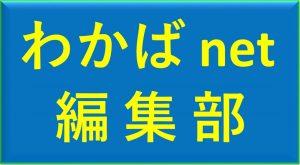 わかばnet編集部ロゴ