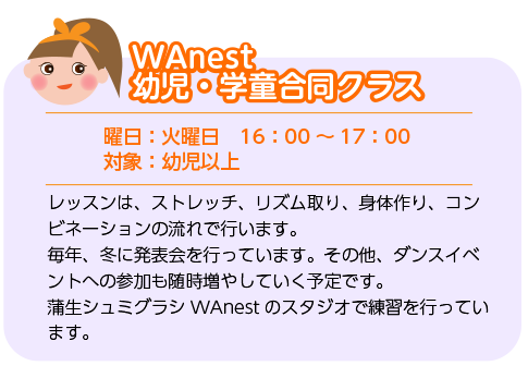 WANest 幼児・学童合同クラス